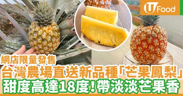 【台灣菠蘿】台灣新品種芒果鳳梨香港都買到!一文睇清12款台灣鳳梨品種