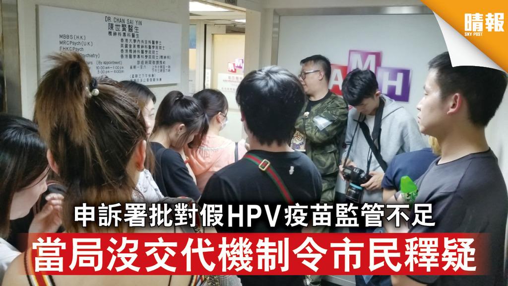 申訴專員|申訴署批對假HPV疫苗監管不足 當局沒交代機制令市民釋疑