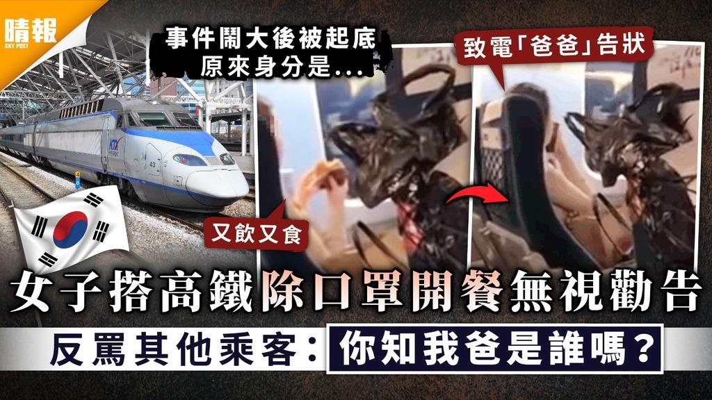 目中無人|女子搭高鐵除口罩開餐無視勸告 反罵其他乘客:你知我爸是誰嗎?