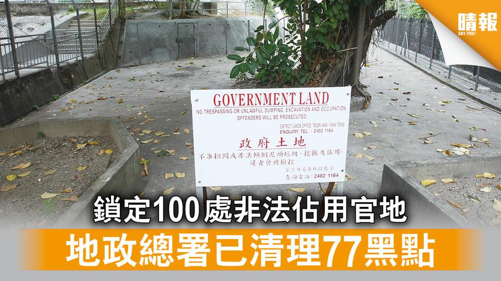 佔用官地|鎖定100處非法佔用官地 地政總署已清理77黑點