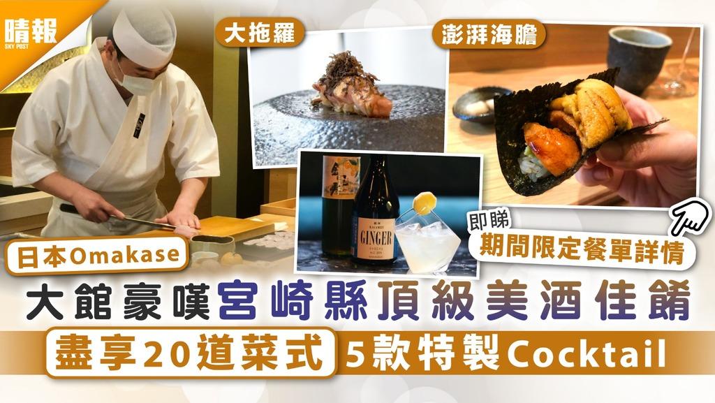 日本Omakase 大館豪嘆宮崎縣頂級美酒佳餚 盡享20道菜式5款特製Cocktail