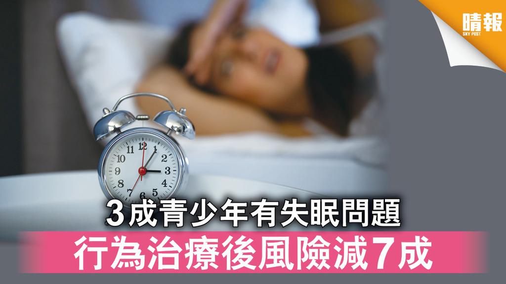 睡眠問題|3成青少年有失眠問題 行為治療後風險減7成