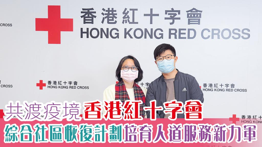 共渡疫境|香港紅十字會綜合社區恢復計劃培育人道服務新力軍