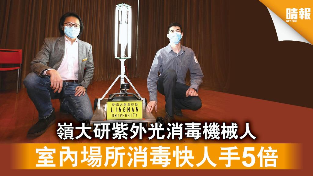 創新科技|嶺大研紫外光消毒機械人 室內場所消毒快人手5倍