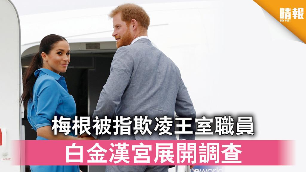 英國王室|梅根被指欺凌王室職員 白金漢宮展開調查