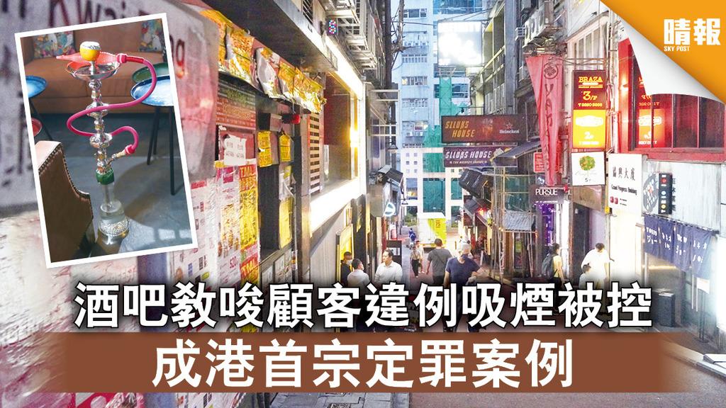 控煙辦|酒吧教唆顧客違例吸煙被控 成港首宗定罪案例