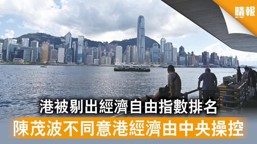 中美角力 港被剔出經濟自由指數排名 陳茂波不同意港經濟由中央操控