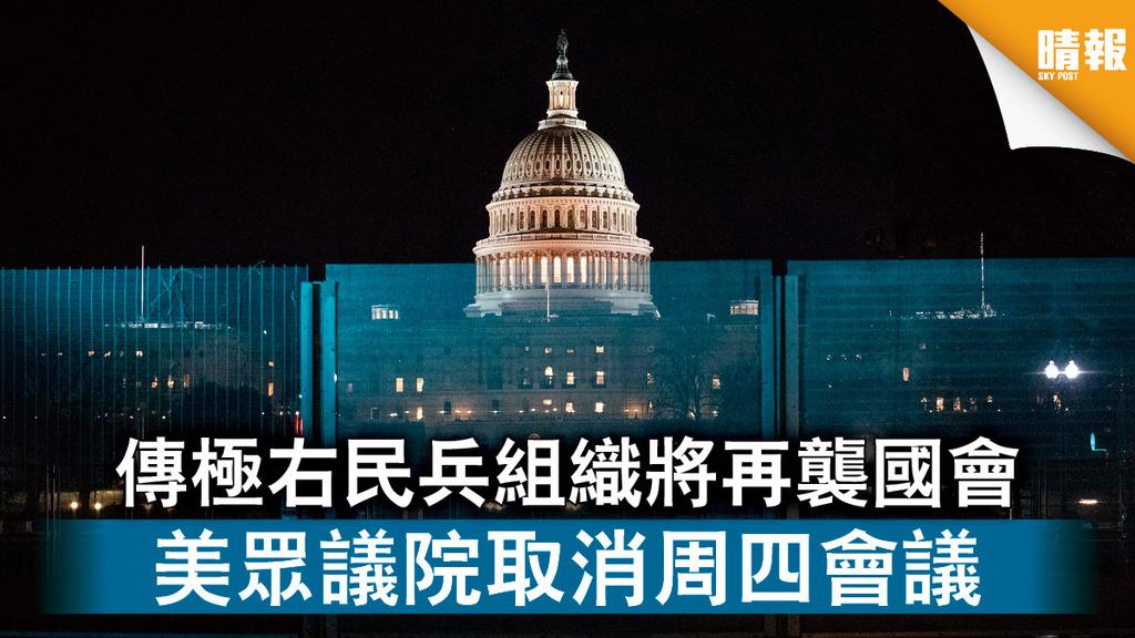 衝擊國會|傳極右民兵組織將再襲國會 美眾議院取消周四會議