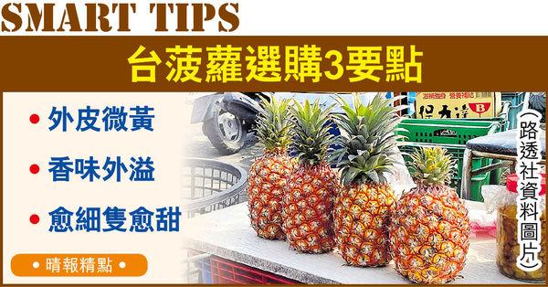 陸禁進口 台菠蘿減價輸港 料4至5月跌價一半 1個僅10多元