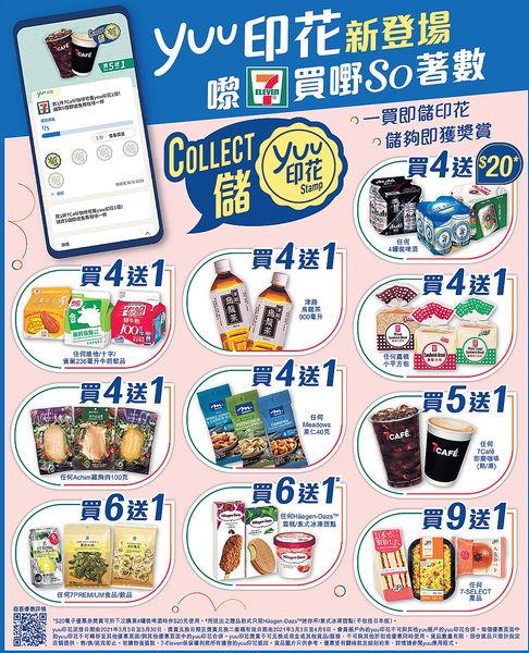 7-11新yuu印花登場 早午晚餐都可儲