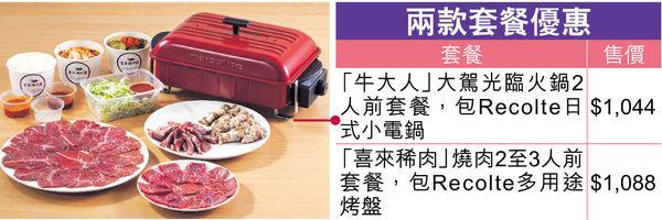 豐澤聯乘知名餐廳 家電+火鍋燒肉優惠套餐