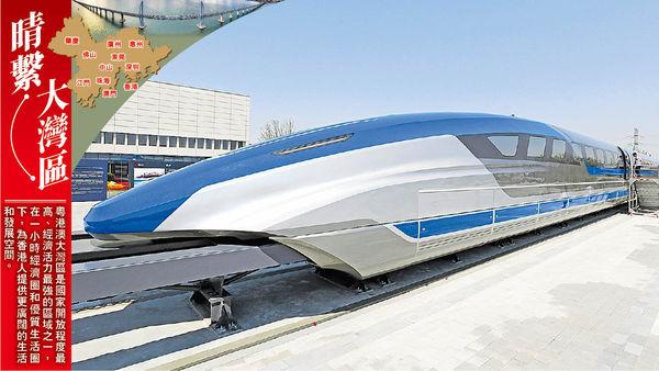 粵規劃高速磁懸浮走綫 來往廣州香港僅20分鐘
