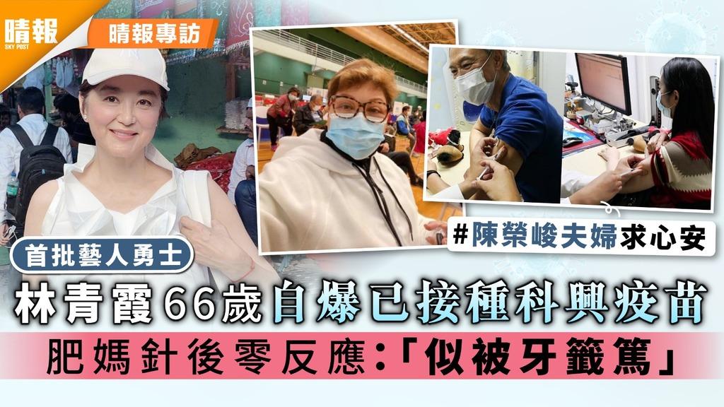 首批藝人勇士︳林青霞66歲自爆已接種科興疫苗 肥媽針後零反應:「似被牙籤篤」