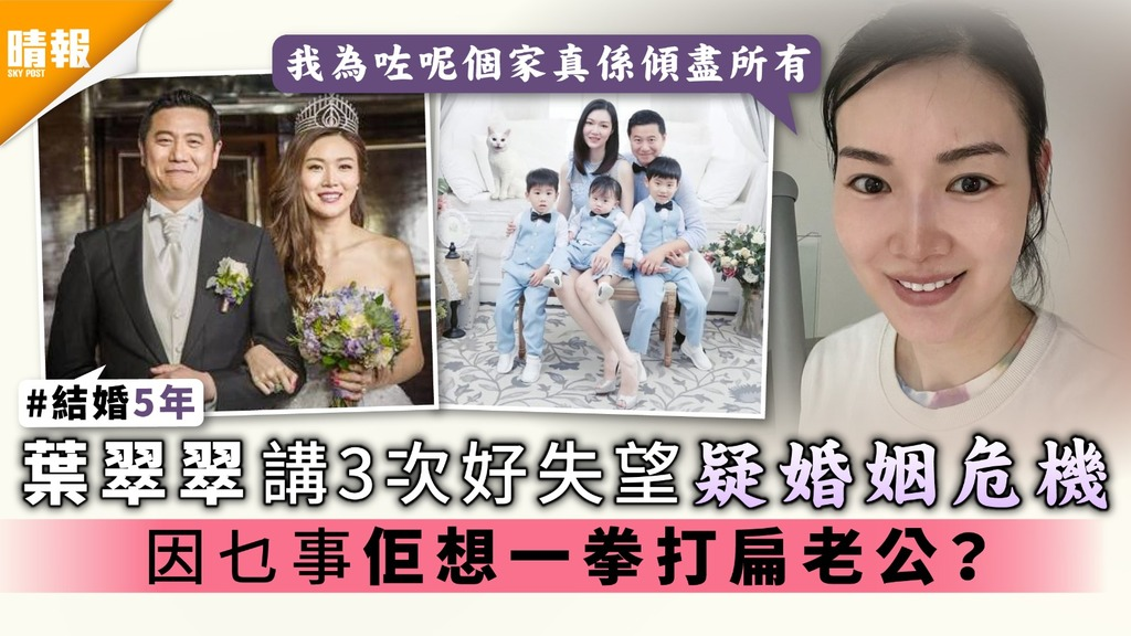 葉翠翠講3次好失望疑婚姻危機 因乜事佢想一拳打扁老公?