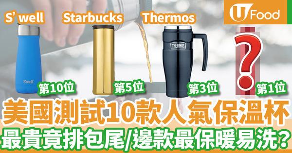 【保溫杯推薦】美國消費者報告測試10款人氣保溫杯推薦  S'well評分最低/Starbucks杯只排第5!