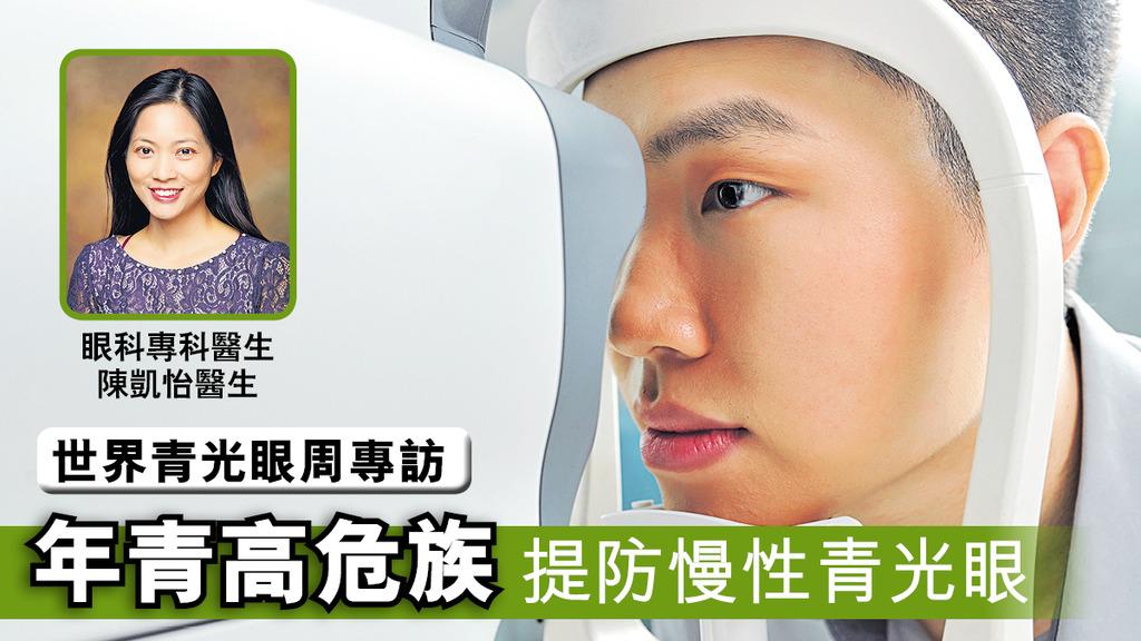 世界青光眼周專訪 年青高危族提防慢性青光眼