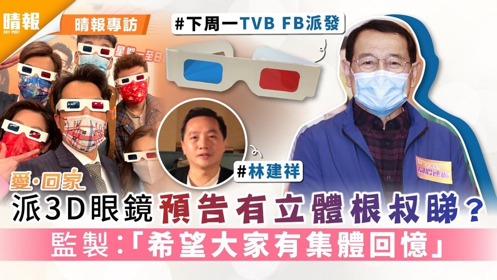《愛回家》派3D眼鏡預告有立體根叔睇? 監製林建祥:「希望大家有集體回憶」
