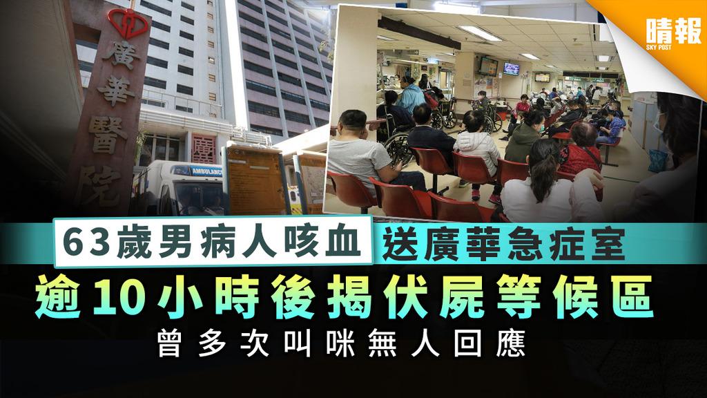 醫療事故︳63歲男病人咳血送廣華醫院急症室 逾10小時後被發現伏屍等候區