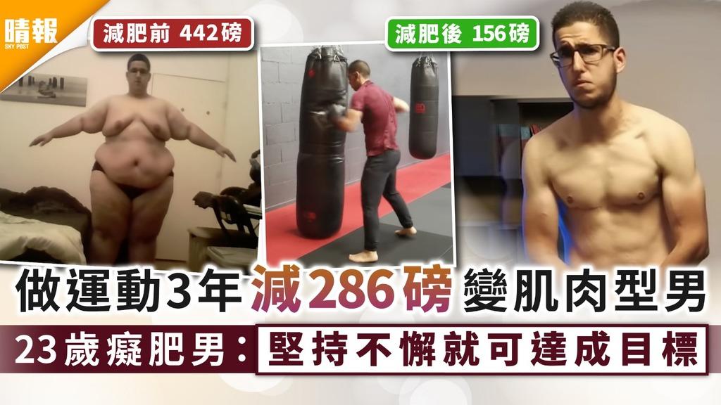 持之以恆|做運動3年減286磅變肌肉型男 23歲癡肥男:堅持不懈就可達成目標