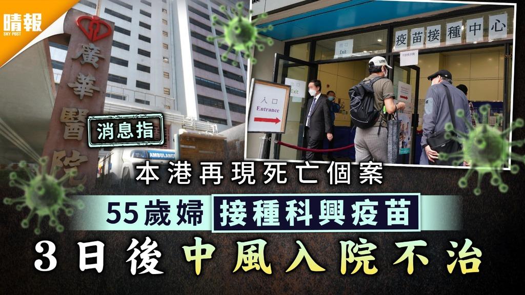 新冠肺炎·消息 本港再現死亡個案 55歲婦接種科興疫苗 3日後中風入院不治