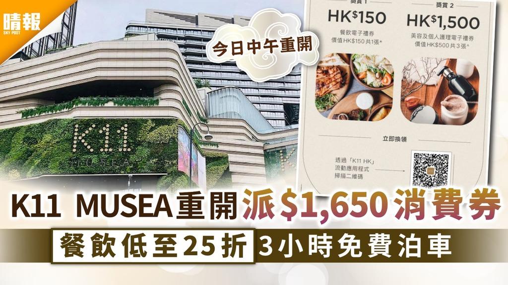 K11 MUSEA今午重開派$1,650消費券 餐飲低至25折3小時免費泊車