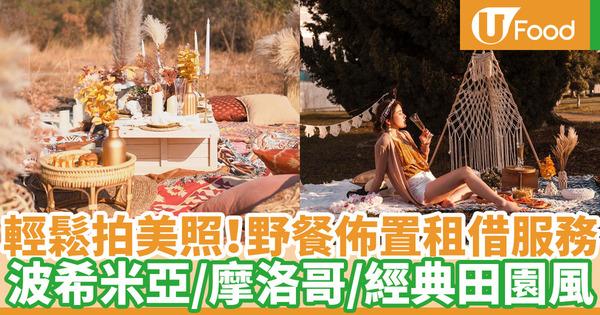 【野餐】野餐道具租借服務!打卡野餐佈置輕鬆拍出美照 波希米亞風/經典田園風/摩洛哥風