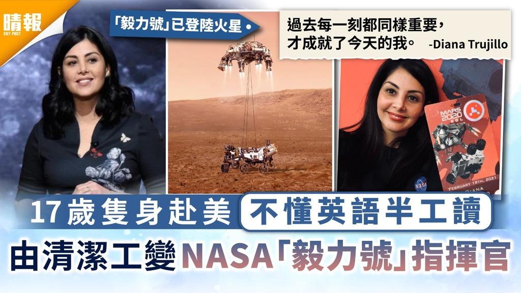 勵志人生|17歲隻身赴美不懂英語半工讀 由清潔工變NASA「毅力號」指揮官