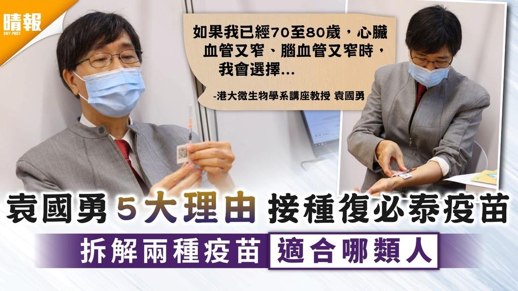 新冠疫苗︳袁國勇5大理由接種復必泰疫苗 拆解兩種疫苗適合哪類人︳科興vs復必泰