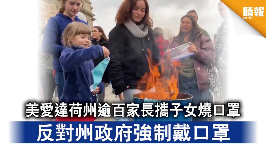 新冠肺炎|美愛達荷州逾百家長攜子女燒口罩 反對州政府強制戴口罩