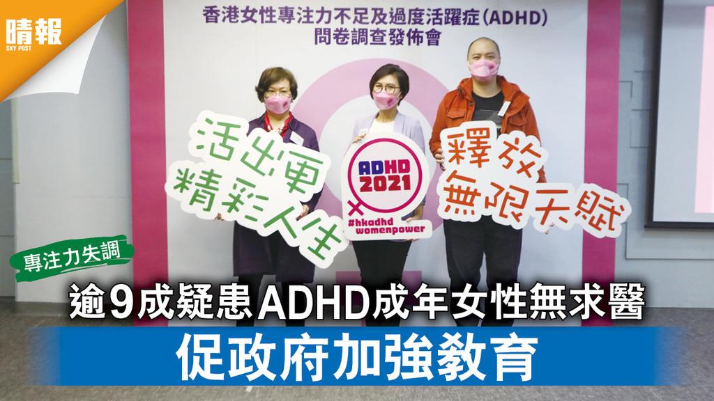 ADHD 專注力失調 逾9成疑患ADHD成年女性無求醫 促政府加強教育