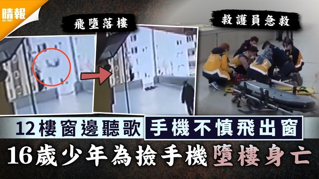 家居意外|12樓窗邊聽歌手機不慎飛出窗 16歲少年為撿手機墮樓身亡