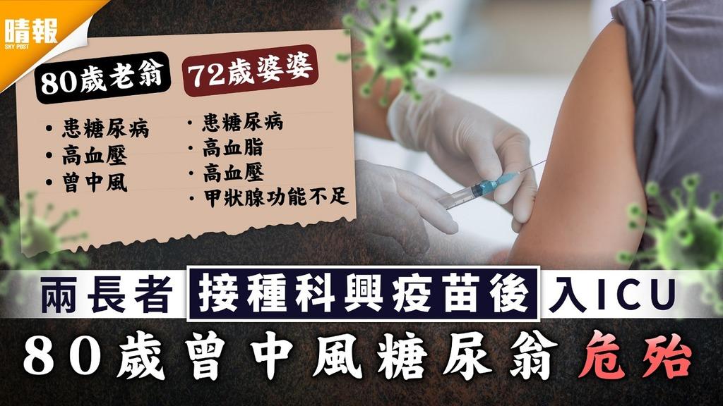 新冠疫苗|兩接種者入ICU一危殆 均患糖尿病高血壓
