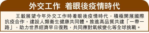 王毅籲美解除 無理限制 反對霸權 頂回干涉內政