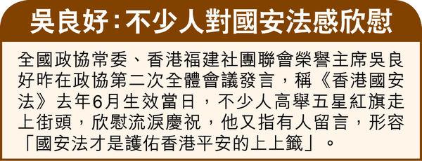 完善港選舉制度 韓正:反顛覆非民主問題 王毅:合憲合法
