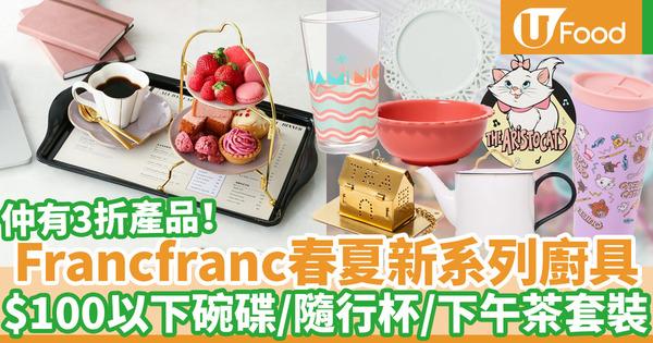 【廚具開倉】Francfranc春夏系列新品 下午茶套裝/3折廚具/$100以下碗碟