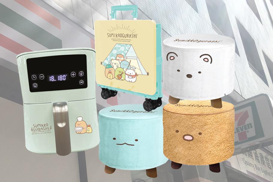 【7仔預購站】7-Eleven預購站推出角落小夥伴實用家品!氣炸鍋/可愛迷你凳/電熱水壺