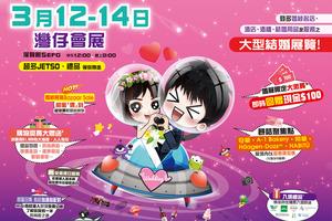【婚展2021】3月香港婚紗展灣仔開鑼 婚宴服務/結婚資訊/餅咭優惠