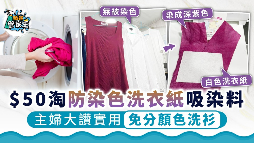 洗衣神器│$50淘防染色洗衣紙吸染料 主婦大讚實用免分顏色洗衫