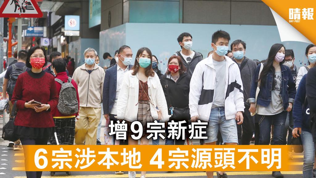 新冠肺炎|增9宗新症 6宗涉本地 4宗源頭不明