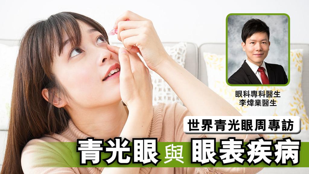 世界青光眼周專訪 青光眼 與眼表疾病