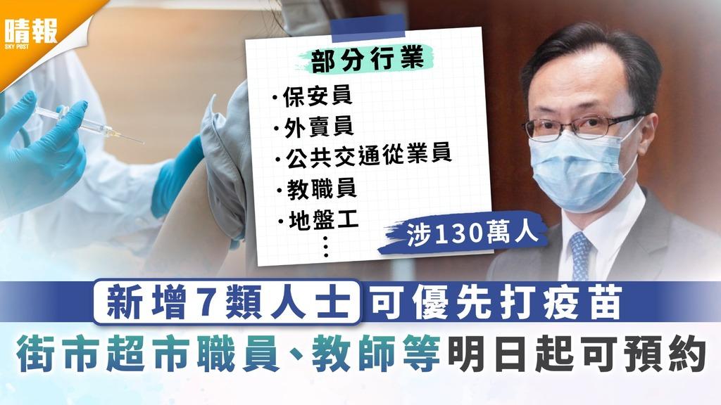 新冠疫苗|新增7類人士可優先打疫苗 街市超市職員、教師等明日起可預約【附詳細名單】