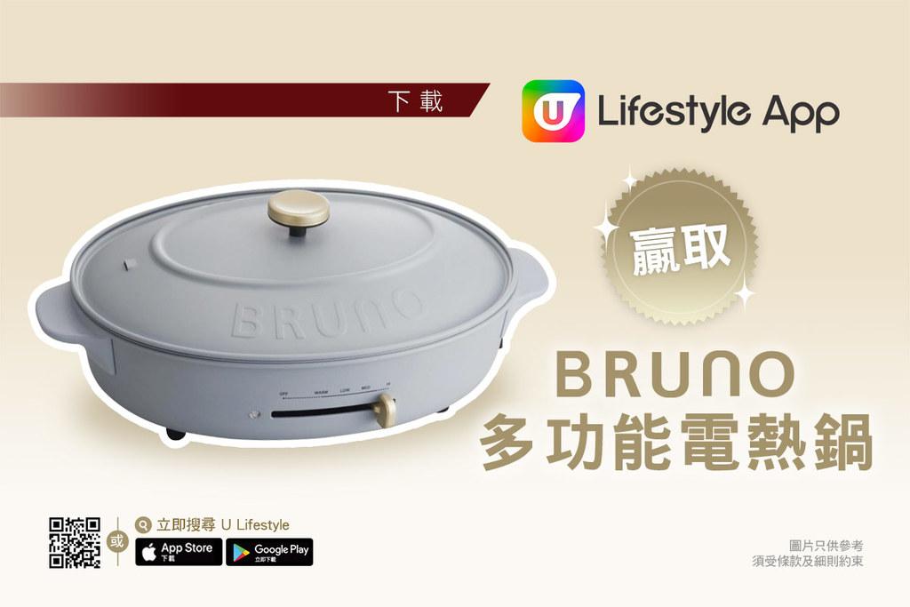 U Lifestyle App 送Bruno多功能橢圓電熱鍋