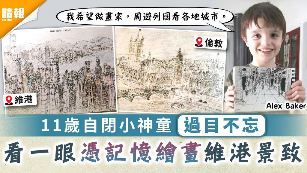 天才兒童|11歲自閉小神童過目不忘 看一眼憑記憶繪畫維港景致