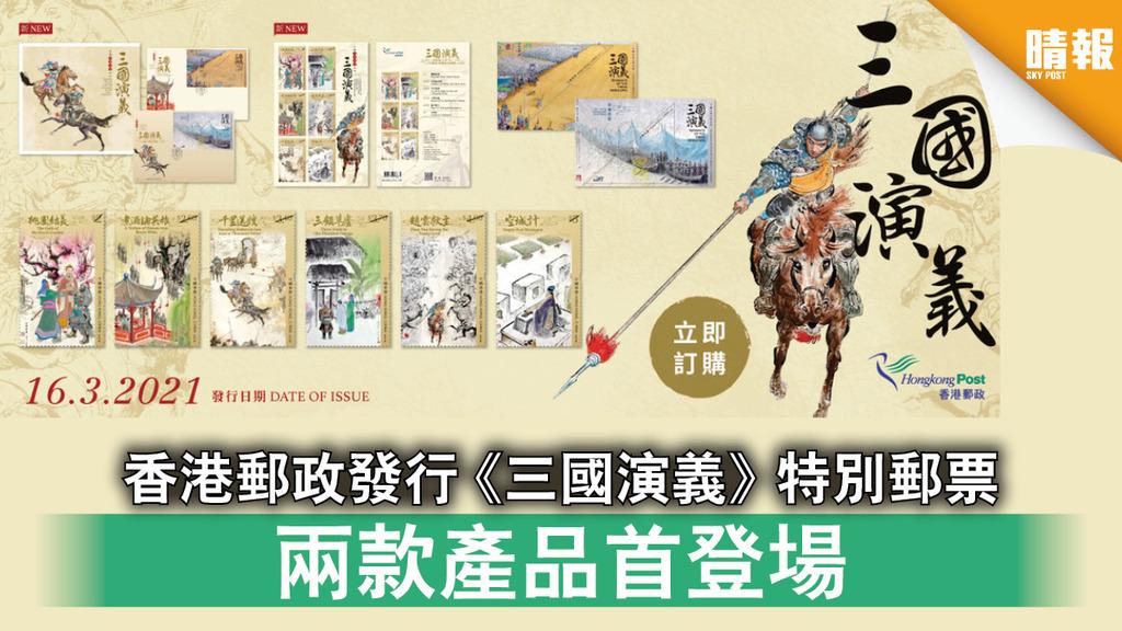 特別郵票 香港郵政發行《三國演義》特別郵票 兩款產品首登場