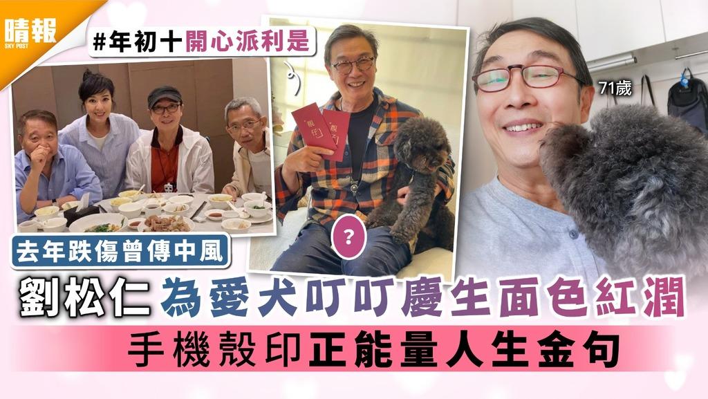 去年跌傷曾傳中風│71歲劉松仁為愛犬叮叮慶生面色紅潤 手機殼印正能量人生金句