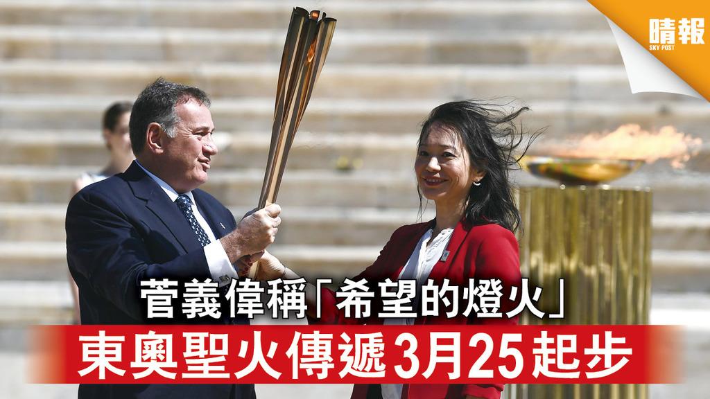東京奧運|菅義偉稱「希望的燈火」 東奧聖火傳遞3月25起步