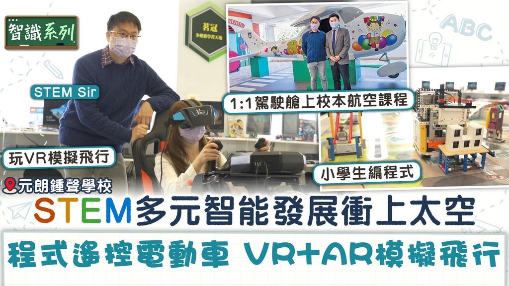 智識系列|STEM多元智能發展衝上太空 程式遙控電動車VR+AR模擬飛行