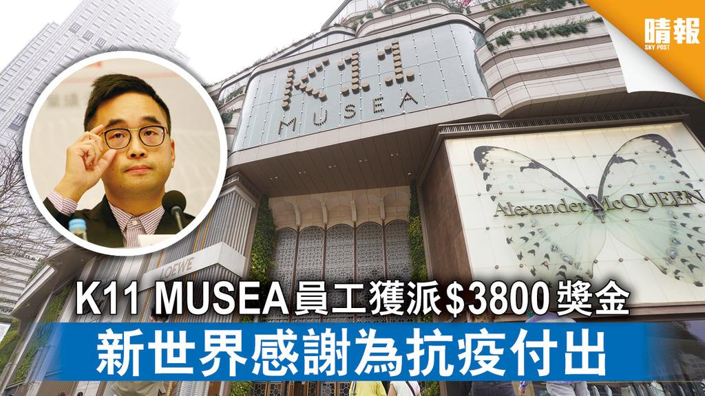 K11 MUSEA K11 MUSEA員工獲派$3800獎金 新世界感謝為抗疫付出