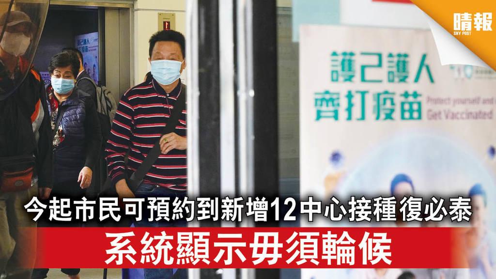 新冠疫苗|市民今起可預約到新增12中心接種復必泰 系統顯示毋須輪候