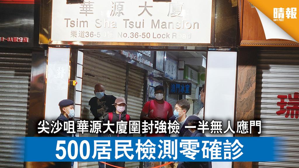 新冠肺炎|尖沙咀華源大廈圍封強檢 一半無人應門 500居民檢測零確診
